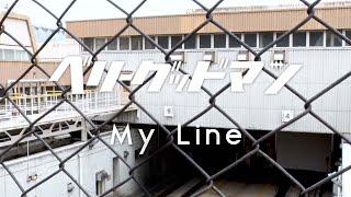 ベリーグッドマン「My Line」リリックビデオ (Short ver.)