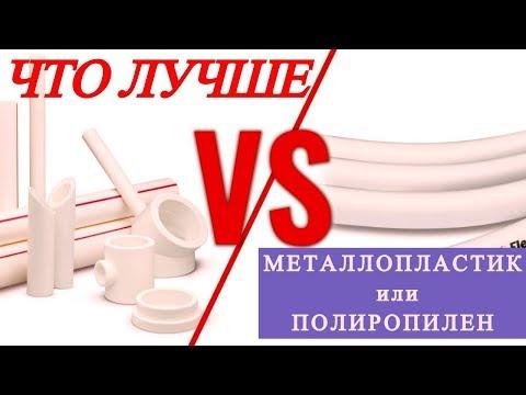 Металлопластик или полипропилен что лучше