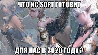 [Lineage 2 Essence] Что NC Soft готовит для нас в 2020 году ? screenshot 5
