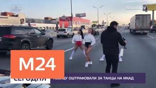 Певицу Yaxana оштрафовали за съемки клипа на МКАД - Москва 24