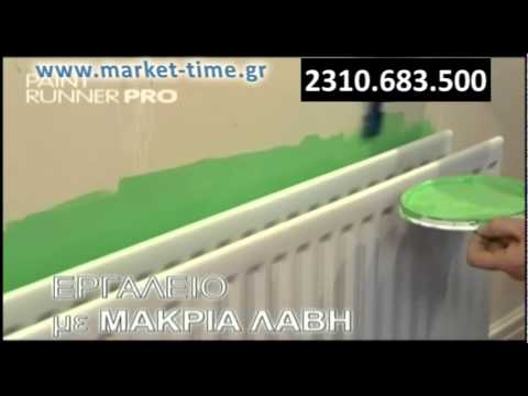 paint runner pro youtube. Black Bedroom Furniture Sets. Home Design Ideas