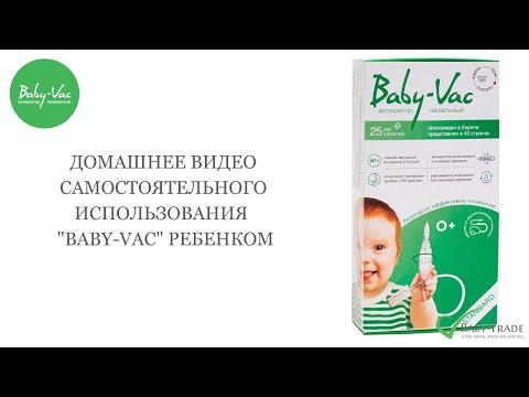 Дистрибьютор брендов для детей и их родителей: назальный аспиратор baby-vac™, серия эко. 191119, россия, санкт-петербург и область, г.