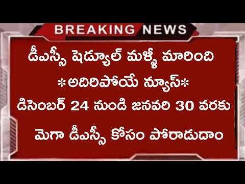 AP DSC Latest Exam Schedule Dates Released🙂 Latest Breaking Flash News😎Don't Miss 🔥