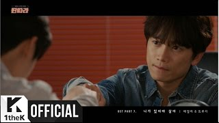 mv ailee 에일리 truedy 트루디 i cant live without you 니가 있어야 살아 tantara 딴따라 ost part7