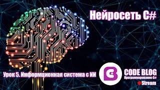 Искусственный интеллект и нейронные сети C#. Информационная система медицинской организации