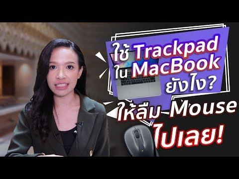ใช้ Trackpad ใน Macbook ยังไง? ให้ลืม Mouse ไปเลย!