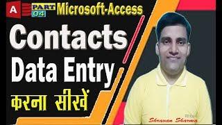 Microsoft Access جزء-4 | اتصال قاعدة البيانات | إنشاء سجلات الاتصال الرقمي | ن