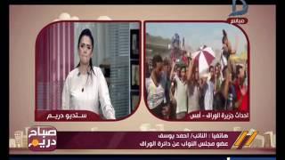 مواجهة شيدة على الهواء بين أحد أهالى جزيرة الوراق ونائب محافظ الجيزة والنائب أحمد يوسف