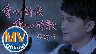 陳建瑋Jacky Chen【傷心的我傷心的歌】官方完整版MV (Official Music Video)