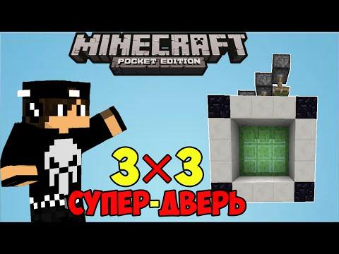ДВЕРЬ ИЗ БЛОКОВ СЛИЗИ 3×3 - Крутой МЕХАНИЗМ в Minecraft PE 0.15.0 !!!!