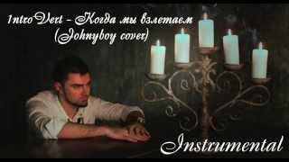 Johnyboy - Когда мы взлетаем (минус instrumental by 1ntroVert)