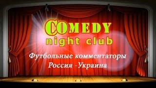Камеди клаб Футбольные комментаторы Россия Украина Comedy Night Club BCN