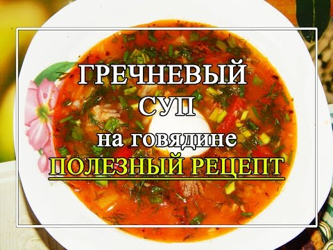 Гречневый суп на говядине с томатом- ВКУСНОТА!