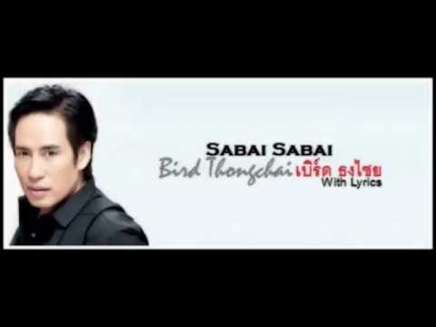 "Bird Thongchai Mcintyre ""Sabai-Sabai"" (With Lyrics)"