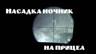Насадка ночного видения PARD NV007 обзор