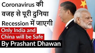 Coronavirus की वजह से पूरी दुनिया Recession में जाएगी Only India and China will be Safe says UN