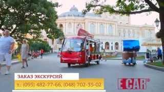 Экскурсии по Одесса(Экскурсии на электромобилях., 2014-11-11T10:43:15.000Z)