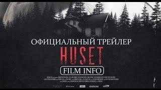 Дом (2016) Официальный трейлер