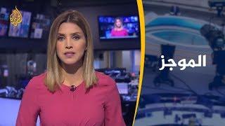 موجز الأخبار – العاشرة مساء 26/8/2019