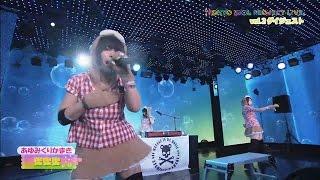 """あゆみくりかまき""""ダイジェスト@TIP LIVE Vol.2 フジテレビ「アフロの..."""