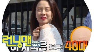 """""""불주사 자국이다!"""" 이광수, 송지효 당황시킨 발언! 《Running Man》런닝맨 EP466"""