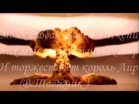 Best sympho Rock - И ТОРЖЕСТВУЕТ КОРОЛЬ ЛИР