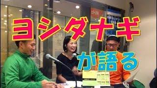 ヨシダナギが語るアフリカの魅力 Vo.2【FMラジオ番組】