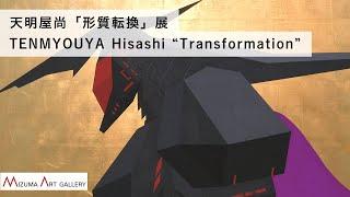 """天明屋尚「形質転換」展 / TENMYOUYA Hisashi """"Transformation"""""""