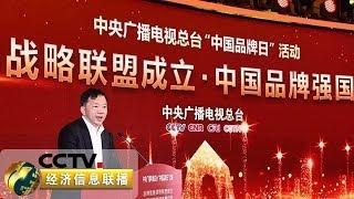 《经济信息联播》 20190510  CCTV财经
