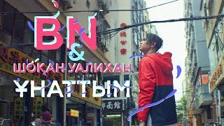 BN & Шоқан Уалихан - Ұнаттым