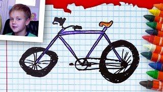 Как рисовать ВЕЛОСИПЕД, Урок рисования Никиты,  РыбаКит
