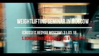 Weightlifting seminar in MOSCOW (CrossFit Redyar).31.03.18./S.BONDARENKO(Weightlifting & CrossFit)