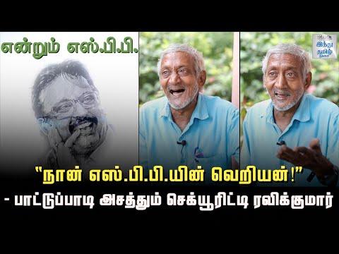 meet-spb-s-fanatic-59-year-old-security-guard-remembering-spb-sp-balasubrahmanyam-memories-hindu-tamil-thisai