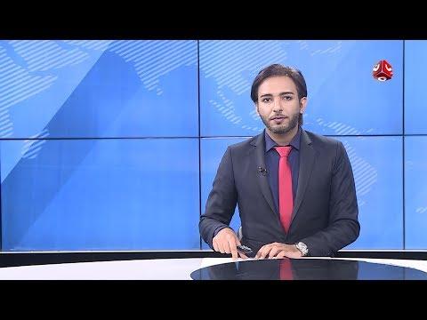 نشرة الاخبار | 07 - 12 - 2019 | تقديم اسامة سلطان | يمن شباب