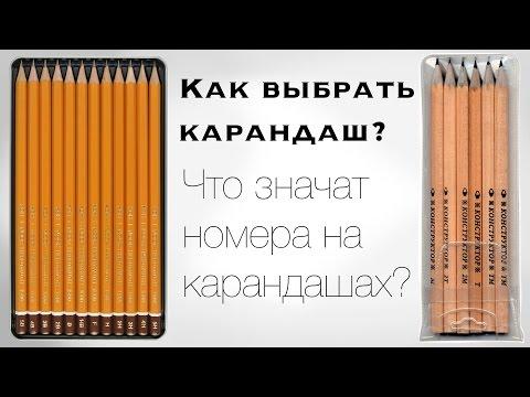 Как отличить мягкий карандаш от твердого