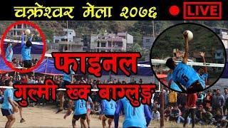 बाग्लुङ VS गुल्मि फाइनल खेल चक्रेश्वोर मेला 2076(LIVE)