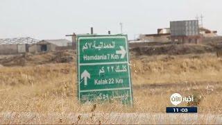 أخبار عربية - القوات الأمنية تحرر أجزاء من الحمدانية وتحكم السيطرة عليه