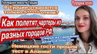 Турция 2020 Какие отели откроются в Турции Polat Alanya жизнь в Турции Отдых Турция сегодня