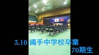 3.10 縄手70期 卒業式