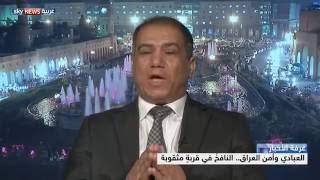 العبادي وأمن العراق.. النافخ في قربة مثقوبة