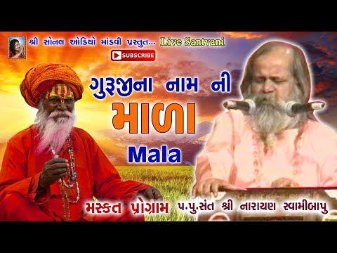 Guruji Na Naam Ni Mala (ગુરુજી ની માળા)   Param Pujya Narayan Swami   1991