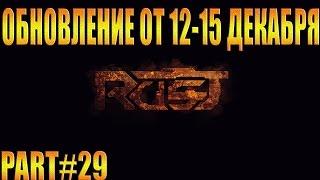 Rust experimental ? Part #29 > ОБНОВЛЕНИЕ ОТ 12-15 ДЕКАБРЯ <