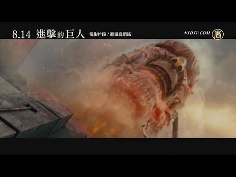 【禁聞】上海映画祭 なぜ「進撃の巨人」を上映中止に?20150620
