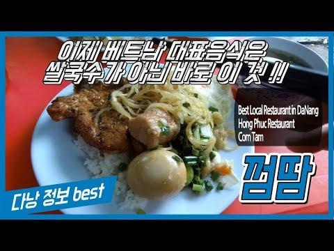 다낭 호이안 여행 55편  다낭 맛집 가성비 최강  이젠 베트남 가면 쌀국수 말고 껌땀 드세요 the best vietnam food Hong Phuc