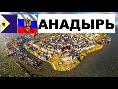 АНАДЫРЬ 🏠💖🌼 (Чукотский автономный округ) ~ Твой город.