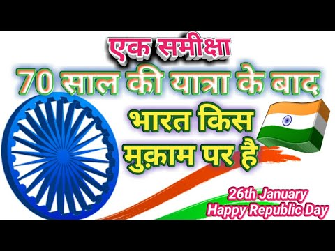 Video - Republic Day special