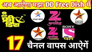 DD Free Dish 39 e-auction latest Update|| 17 Channels Add || Dthtips