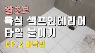 욕실 셀프인테리어 바닥 타일 붙이기 화장실 셀프 리모델…