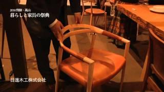 日進木工(株) 2010飛騨・高山「暮らしと家具の祭典」