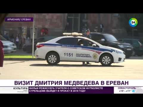 Визит Дмитрия Медведева в Армению: итоги первого дня - МИР24